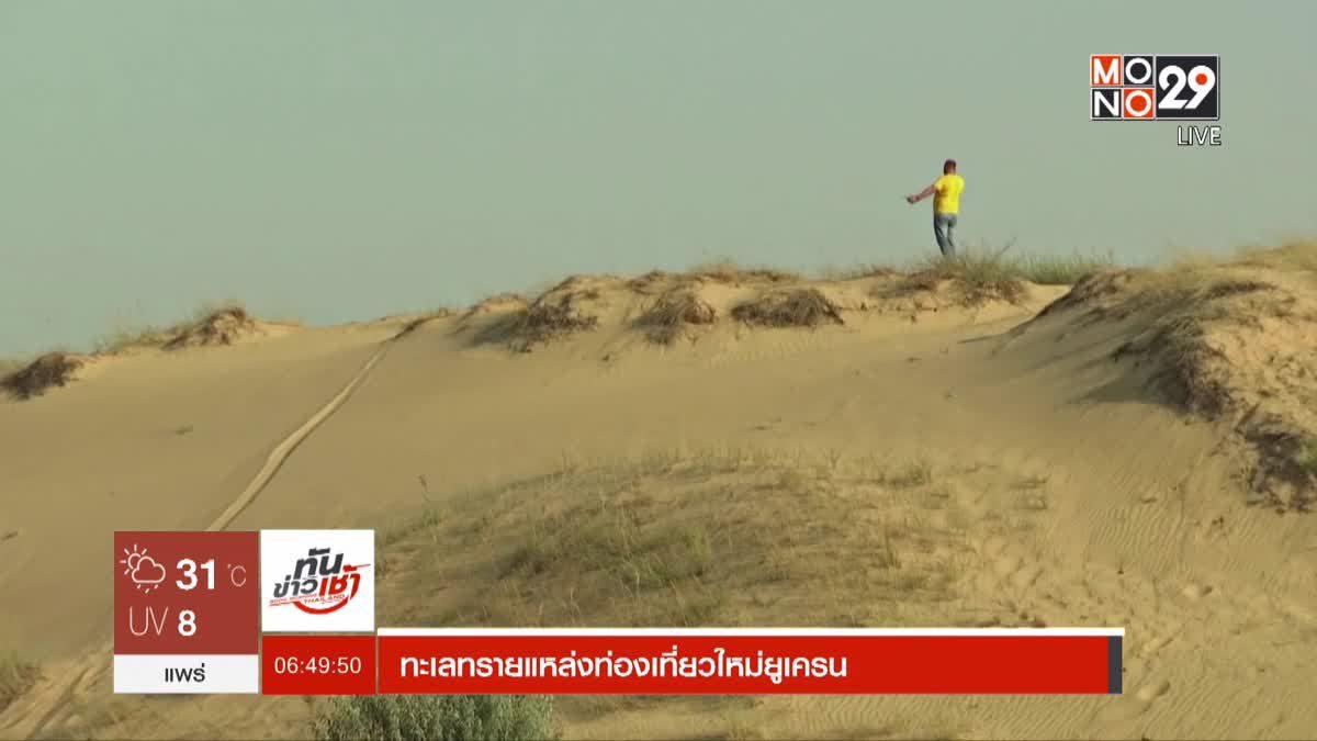 ทะเลทรายแหล่งท่องเที่ยวใหม่ยูเครน