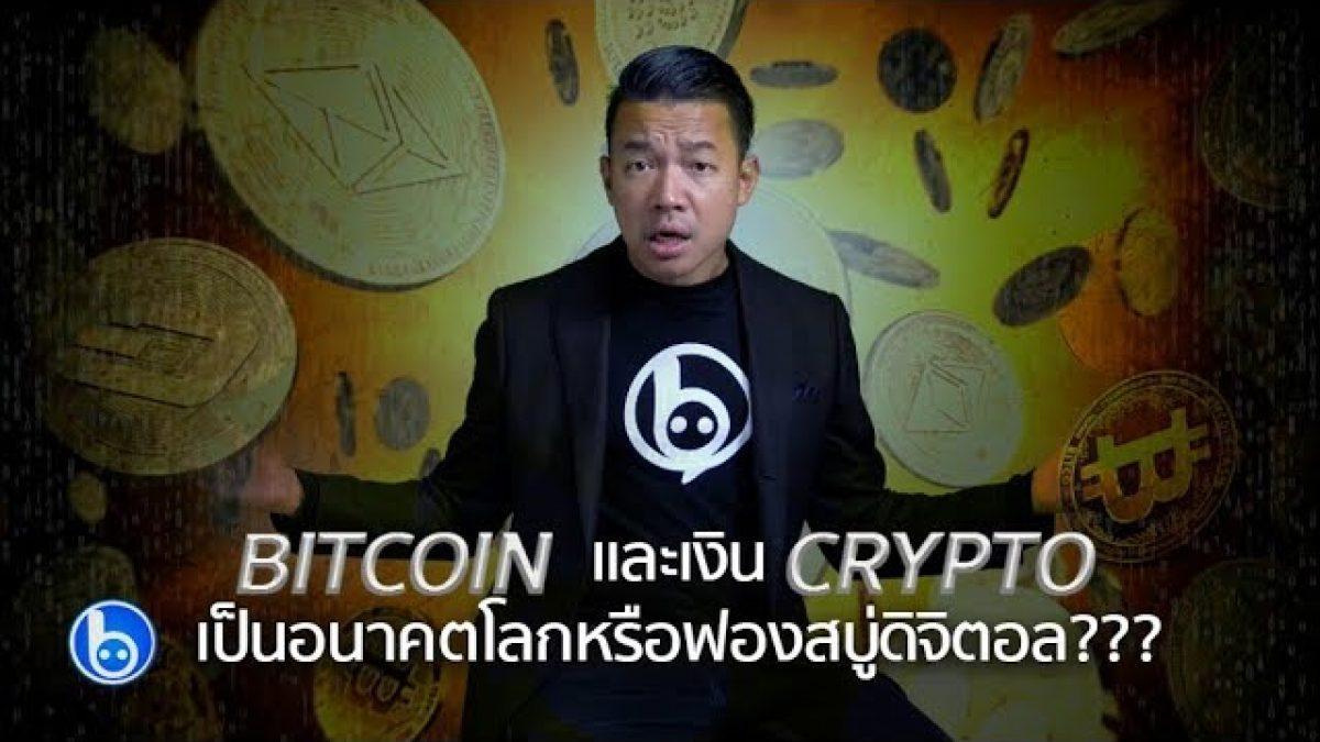 EP.1 สารคดี Bitcoin และเงิน Crypto เป็นอนาคตโลกหรือฟองสบู่ดิจิตอล???
