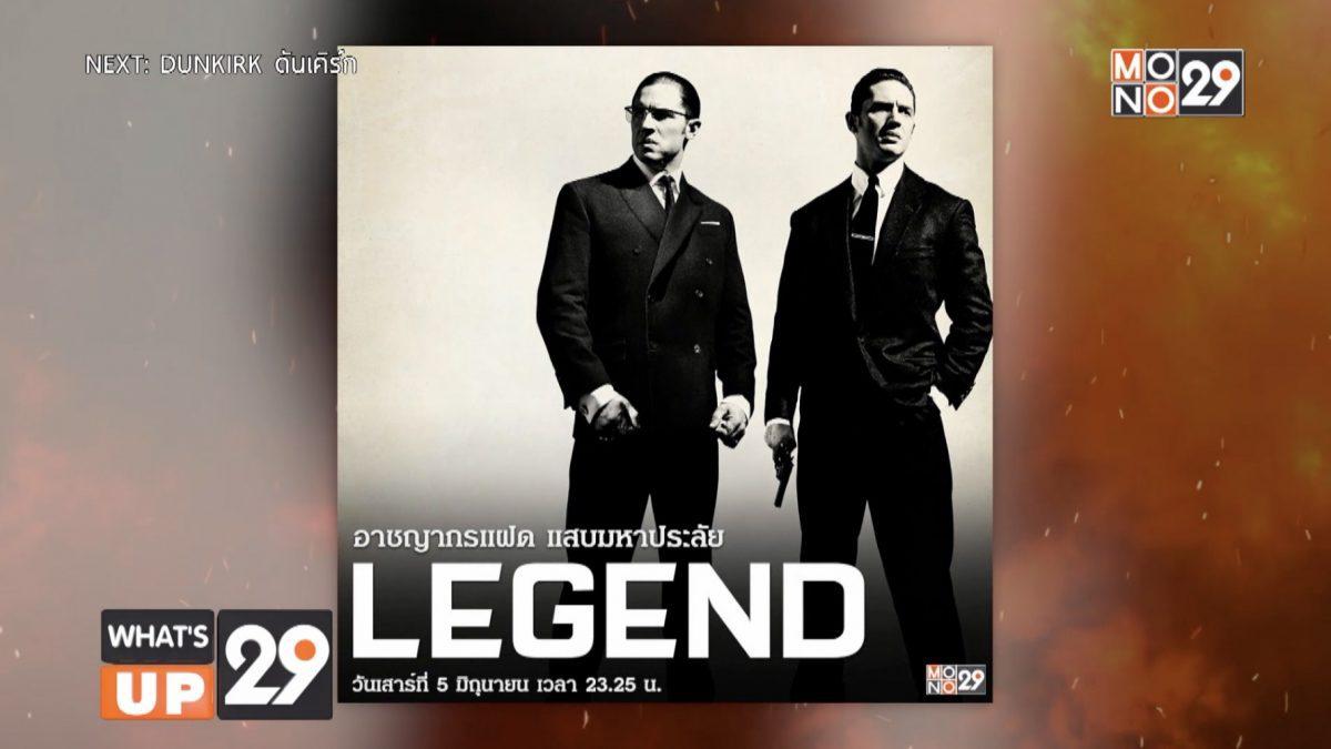 """มันส์กับ ภ.""""Legend อาชญากรแฝด แสบมหาประลัย""""โปรแกรม Midnight Cinema คืนนี้ เวลา 23.25 น. ที่ช่อง MONO29"""