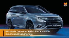 Mitsubishi Outlander PHEV BLACK Edition สปอร์ตหรูเหนือระดับจากญี่ปุ่น