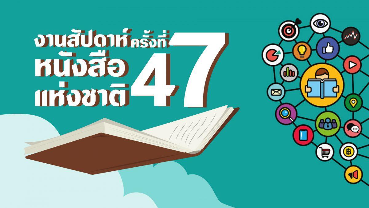 พาชมบรรยากาศงานสัปดาห์หนังสือแห่งชาติ ครั้งที่ 47
