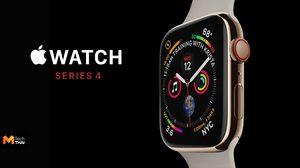 Apple Watch Series 4 เปิดตัวพร้อมฟีเจอร์ใหม่ แจ้งหกล้ม ตรวจคลื่นหัวใจ ECG ได้