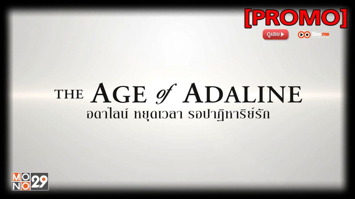 The Age of Adaline อดาไลน์ หยุดเวลา รอปาฏิหาริย์รัก [PROMO]
