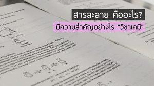 วิชาเคมี มีความสำคัญอย่างไร ในการสอบเข้ามหาวิทยาลัย