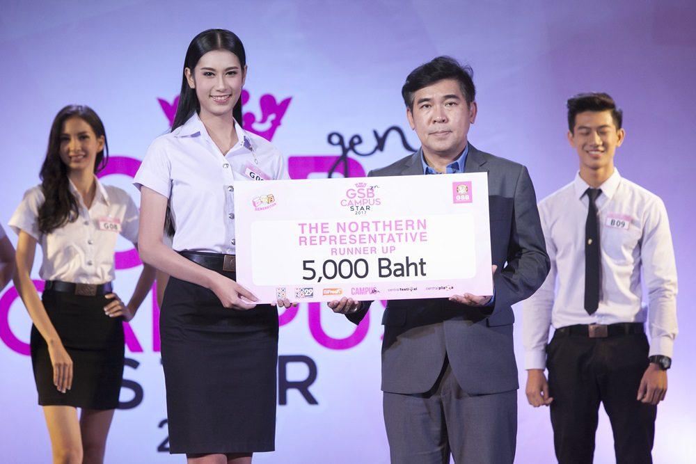 ประกาศผลผู้ชนะเลิศ GSB Gen Campus Star 2017   ภาคเหนือ