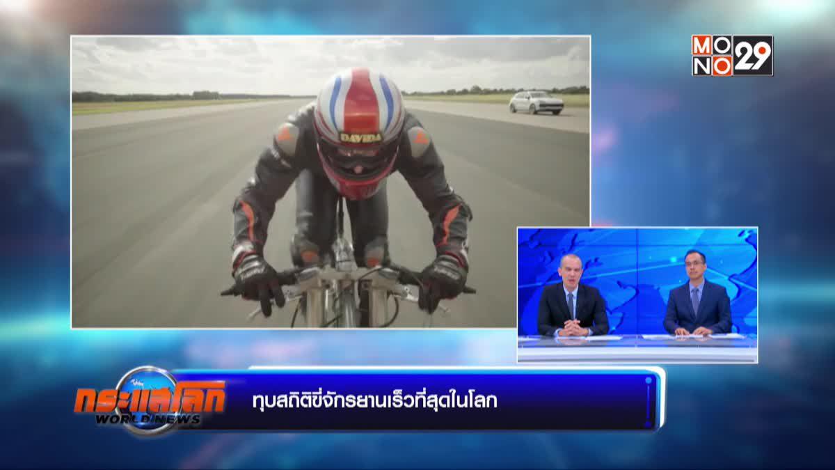 ทุบสถิติขี่จักรยานเร็วที่สุดในโลก