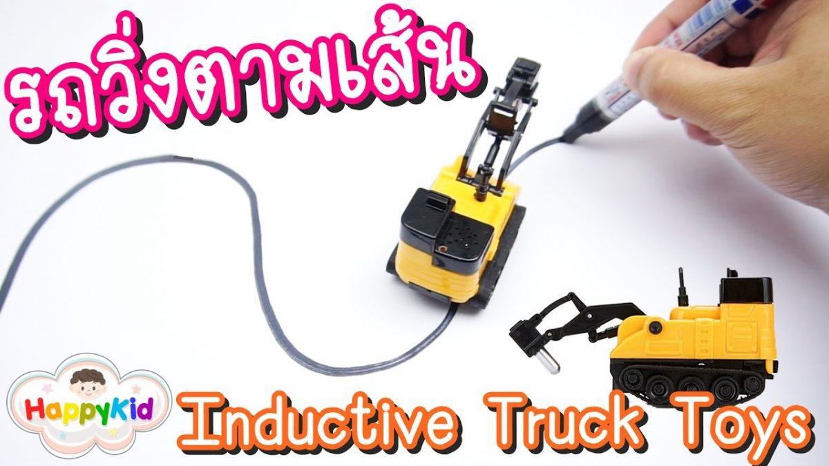 รถวิ่งตามเส้นที่เราเขียน | ลานจอดรถของเล่น | Inductive Truck Toys