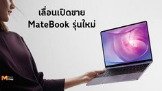 Huawei เลื่อนเปิดตัวโน๊ตบุ๊ค MateBook รุ่นใหม่ ออกไปอย่างไม่มีกำหนด