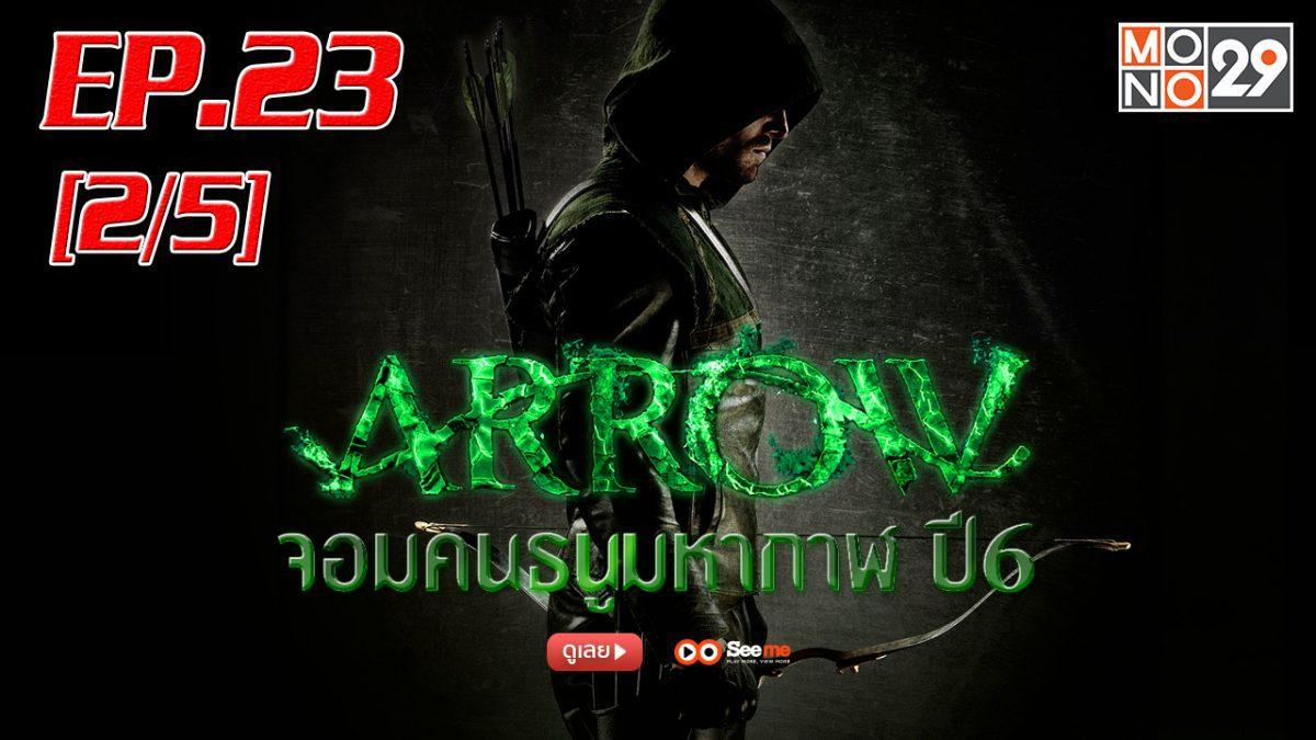 Arrow จอมคนธนูมหากาฬ ปี 6 EP.23 [2/5]