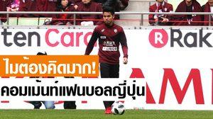 """คอมเม้นท์แฟนบอลชาวญี่ปุ่น : """"ธีราทร"""" ไร้ชื่อโกเบบุกพ่าย คาชิวา เรย์โซล"""