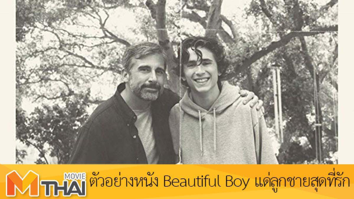 ตัวอย่างหนัง Beautiful Boy แด่ลูกชายสุดที่รัก