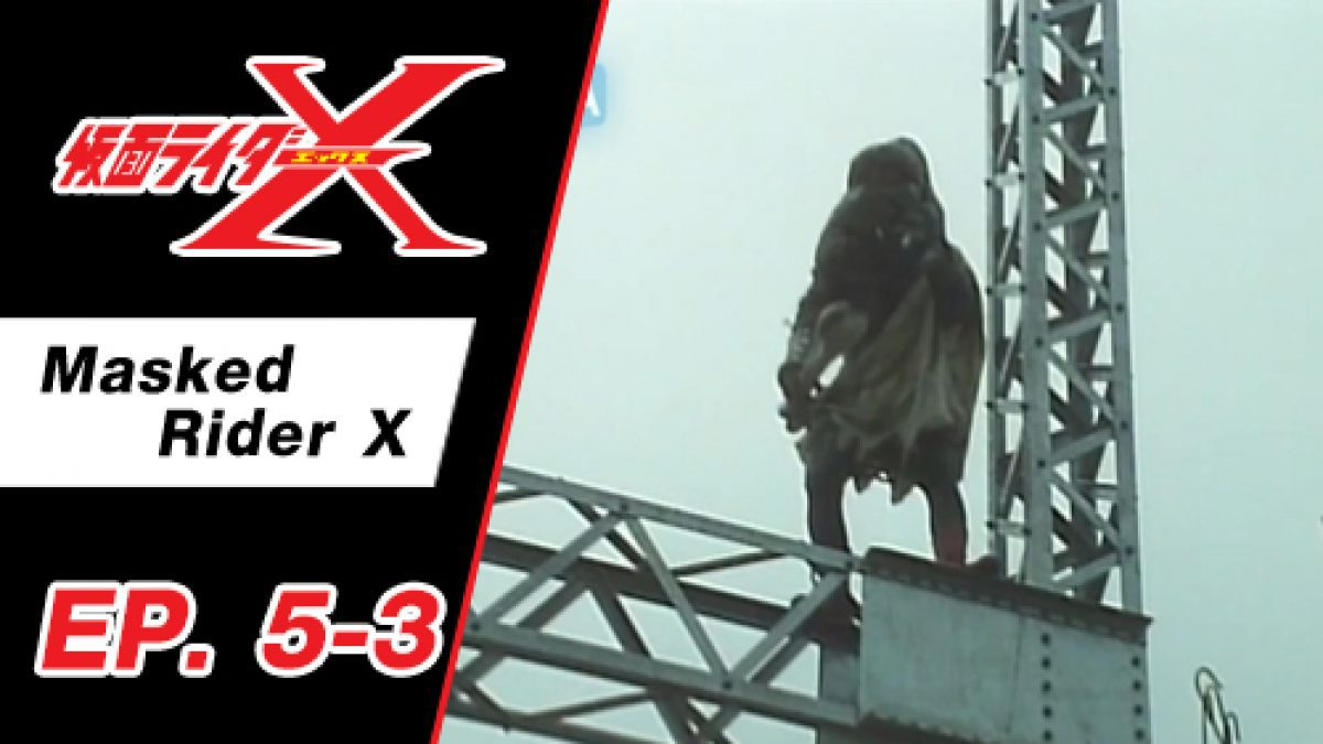 Masked Rider X ตอนที่ 5-3