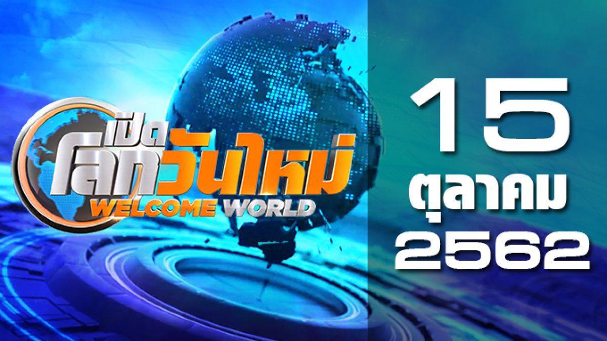 เปิดโลกวันใหม่ Welcome World 15-10-62