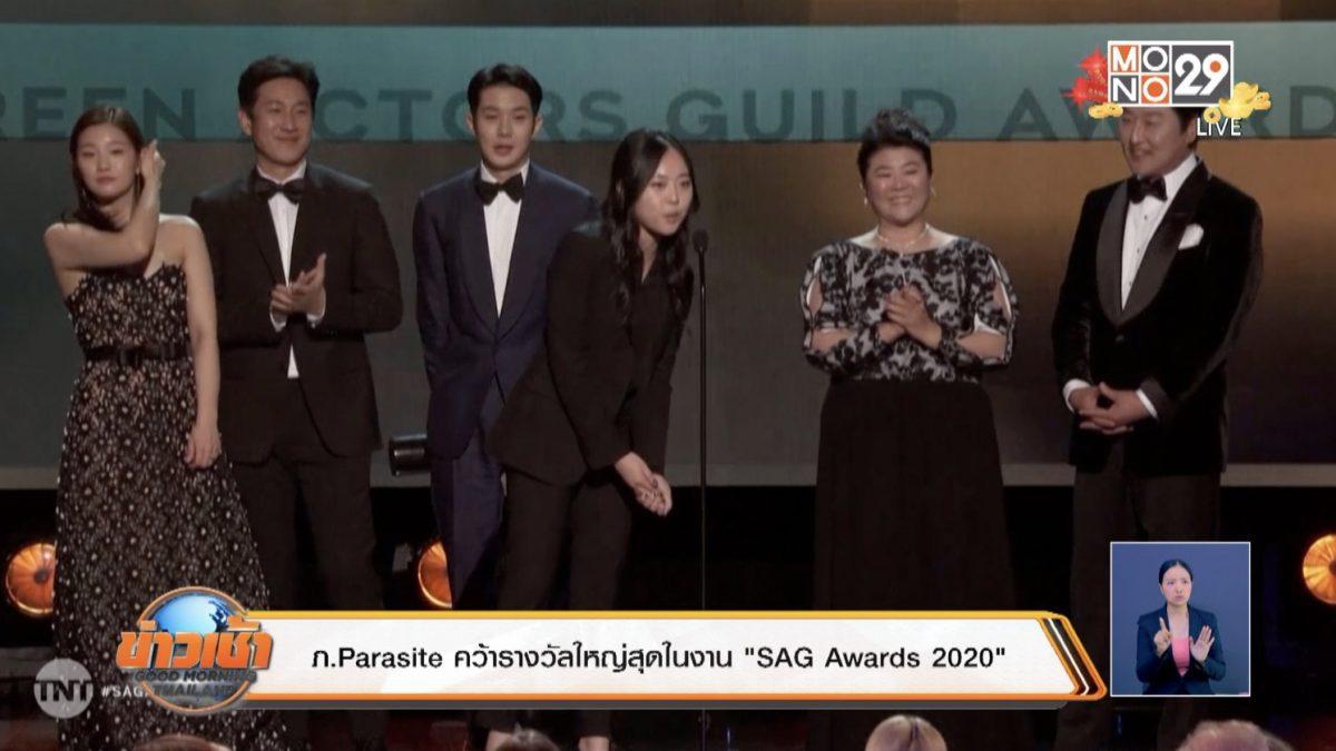 """ภ.Parasite คว้ารางวัลใหญ่สุดในงาน """"SAG Awards 2020"""""""