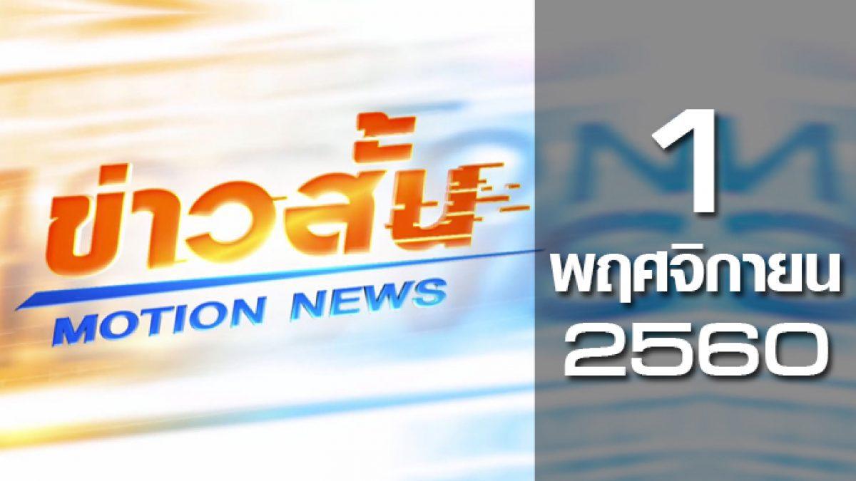 ข่าวสั้น Motion News Break 2 01-11-60