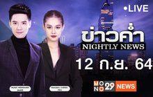 ข่าวค่ำ Nightly News 12-09-64