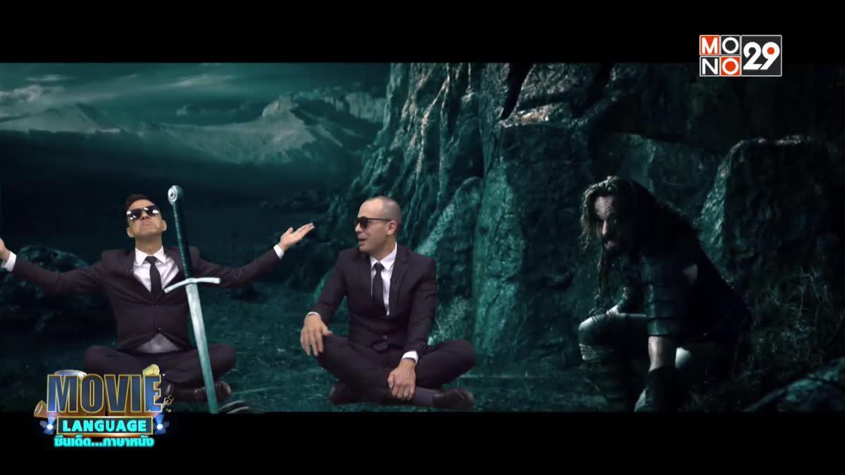 Movie Language จากภาพยนตร์เรื่อง Underworld : Rise of the Lycans