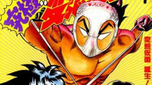 Hentai Kamen เทพบุตรหลุดโลก