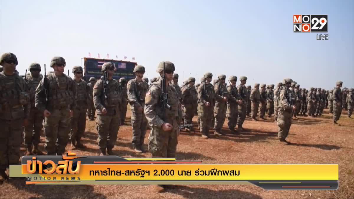 ทหารไทย-สหรัฐฯ 2,000 นาย ร่วมฝึกผสม