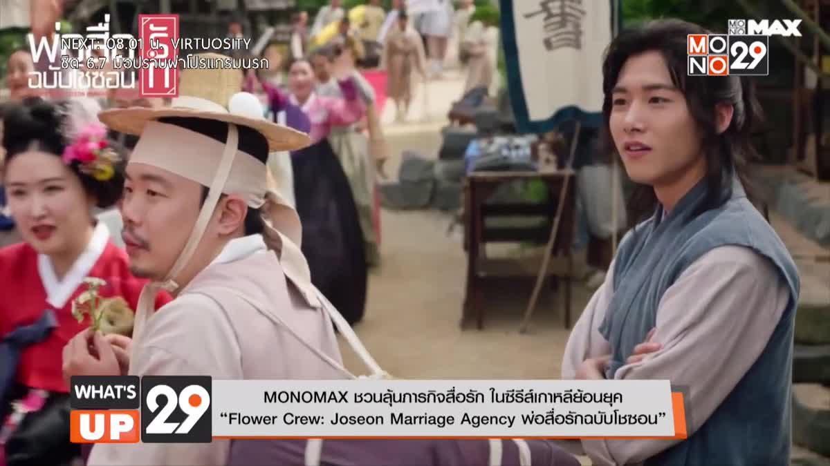 """MONOMAX ชวนลุ้นภารกิจสื่อรัก ในซีรีส์เกาหลีย้อนยุค  """"Flower Crew: Joseon Marriage Agency พ่อสื่อรักฉบับโชซอน"""""""