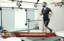 กางเกงหุ่นยนต์ช่วยให้ร่างกายเบาขึ้น