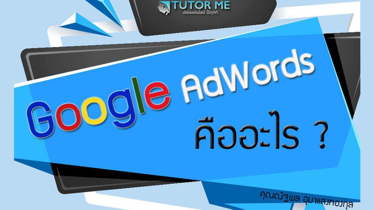 Google AdWords คืออะไร ? ทำไมถึงสำคัญต่อการทำธุรกิจ