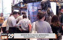 "MONO29 Movie Preview ดูหนังรอบพิเศษ กับภาพยนตร์เรื่อง ""Cold Pursuit"""
