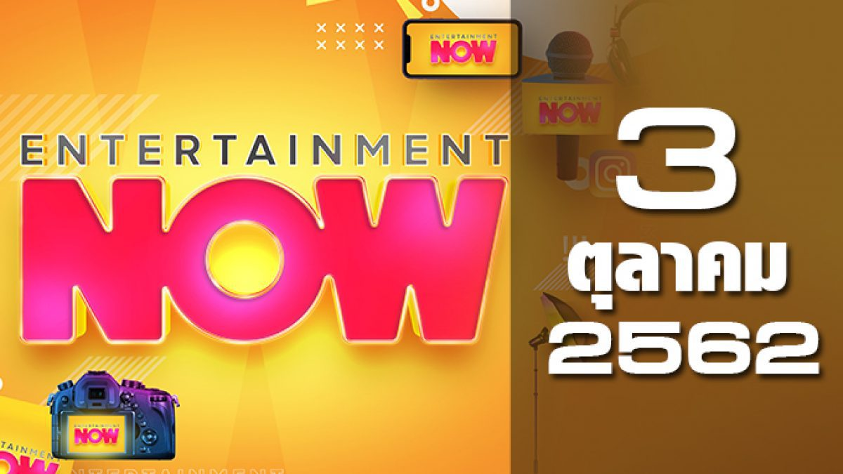 Entertainment Now Break 1 03-10-62