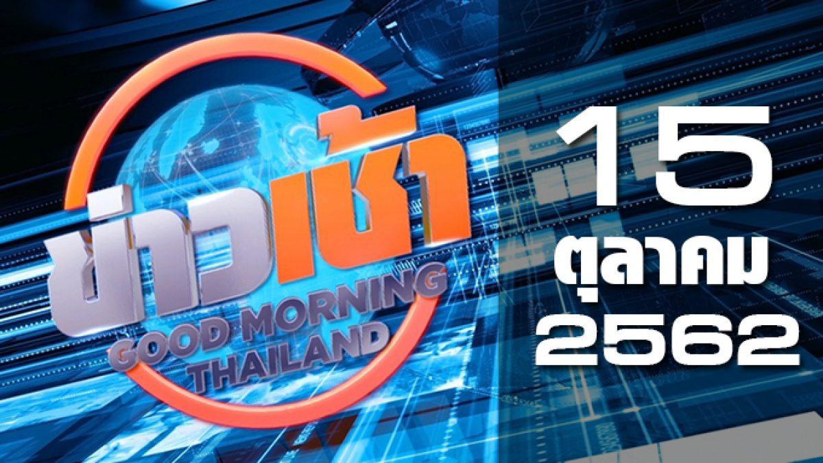 ข่าวเช้า Good Morning Thailand 15-10-62