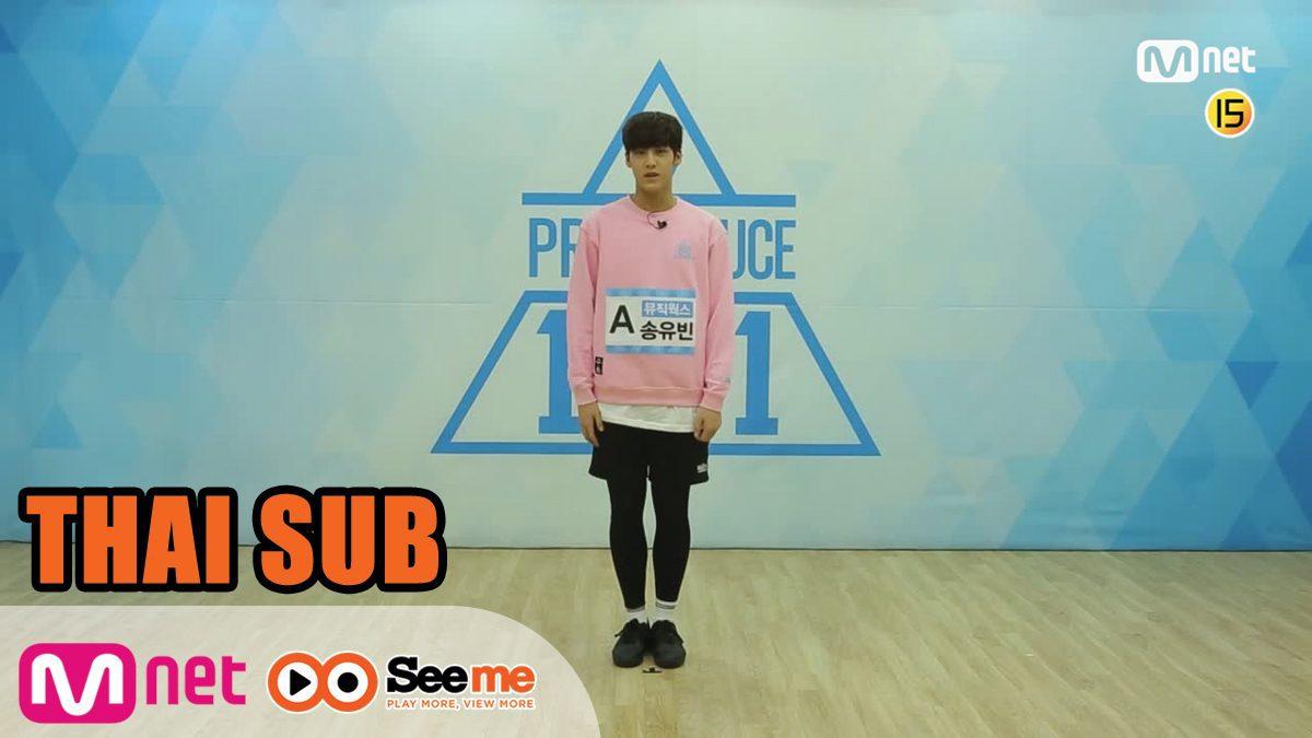 [THAI SUB] วีดีโอประเมินผลเซ็นเตอร์ | 'ซง ยูบิน' SONG YU VIN I จากค่าย Music Works