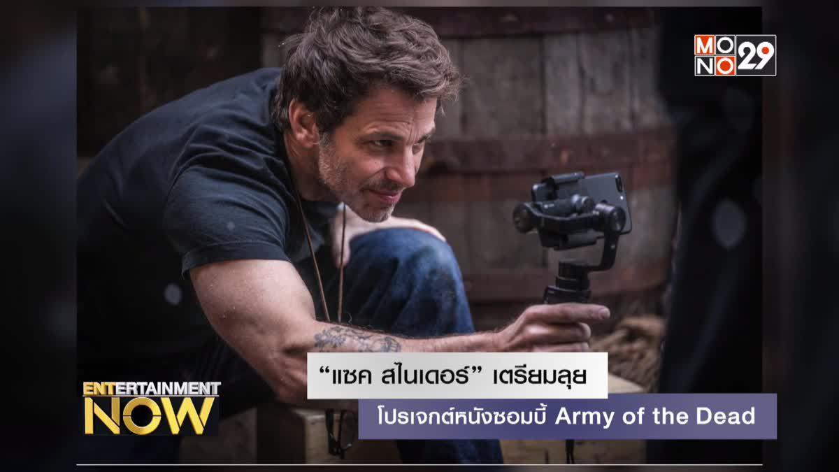 """""""แซค สไนเดอร์"""" เตรียมลุยโปรเจกต์หนังซอมบี้ Army of the Dead"""