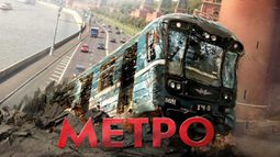 หนัง รถด่วนขบวนนรก Metro (หนังเต็มเรื่อง)