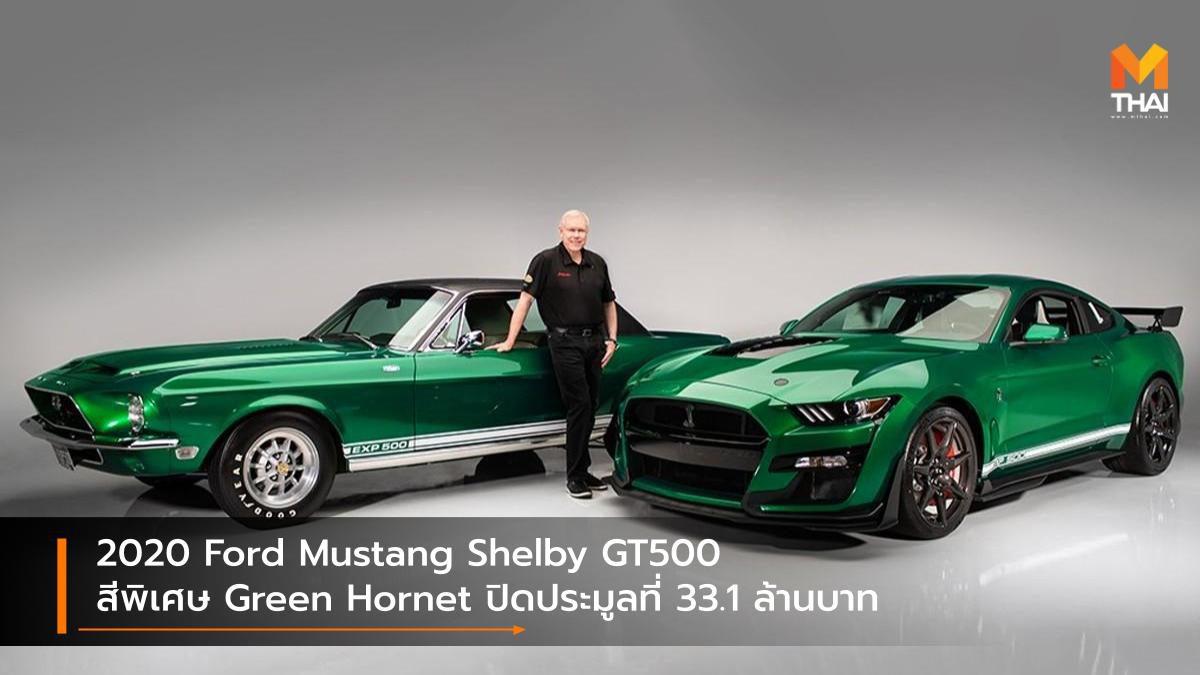 2020 Ford Mustang Shelby GT500 สีพิเศษ Green Hornet ปิดประมูลที่ 33.1 ล้านบาท