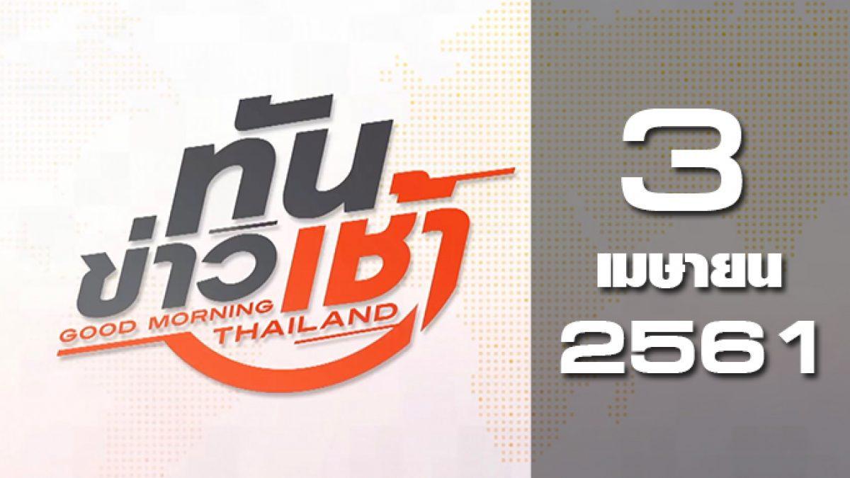 ทันข่าวเช้า Good Morning Thailand 03-04-61