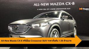 All-New Mazda CX-8 พรีเมี่ยม 3-Row Crossover SUV ราคาเริ่มต้น 1.59 ล้านบาท