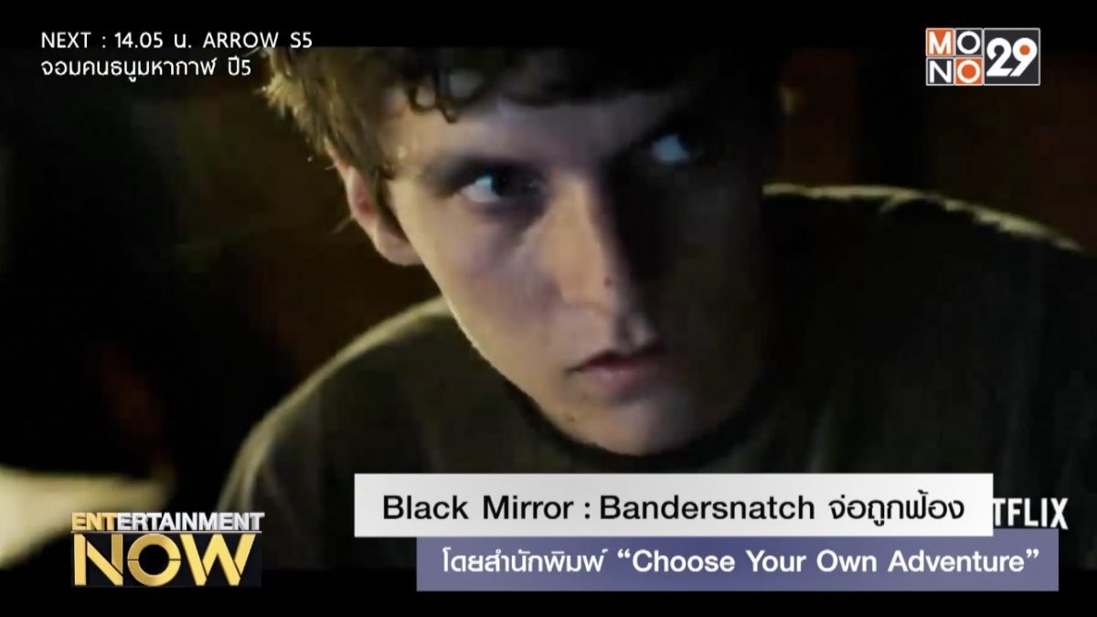 "Black Mirror : Bandersnatch จ่อถูกฟ้อง โดยสำนักพิมพ์ ""Choose Your Own Adventure"""