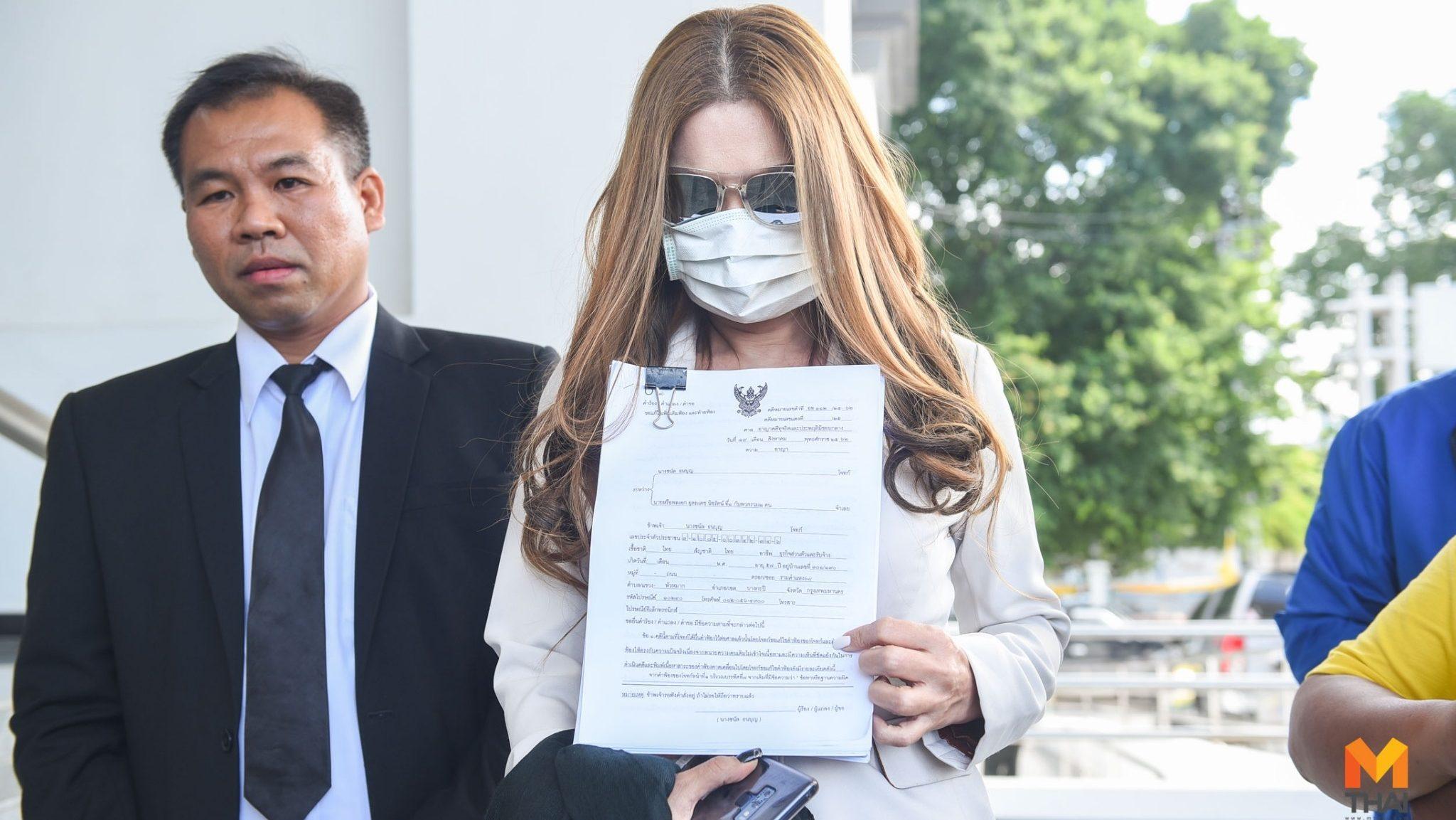 ผ่านมา กว่าปีคดีไปคืบ อดีตดาราสาว ร้องศาลคดีทุจริตฯ ช่วย ถูก ทหารยศ พล.อ. ลวงขืนใจ