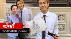 """เป็นปลื้ม! แจ๊คกี้ TRINITY รับรางวัล """"เด็กและเยาวชนดีเด่น ปี 2563"""""""