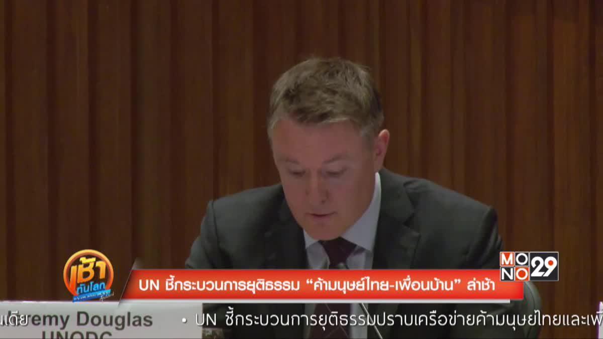 """UN ชี้กระบวนการยุติธรรม """"ค้ามนุษย์ไทย-เพื่อนบ้าน"""" ล่าช้า"""