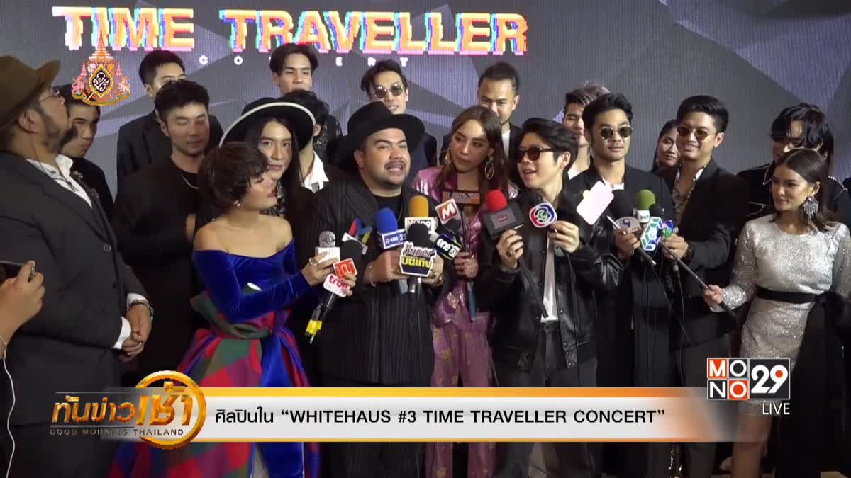 "แถลงข่าว ""WHITEHAUS #3 TIME TRAVELLER CONCERT"""