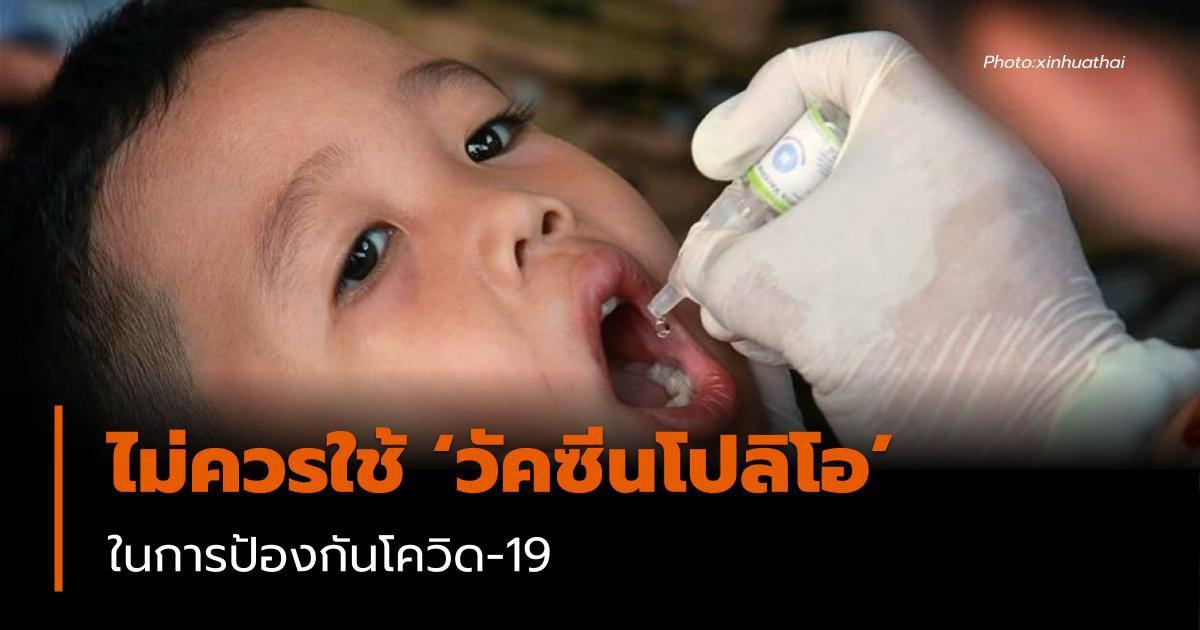 WHO แนะนำไม่ควรใช้ 'วัคซีนโปลิโอ' ป้องกันโควิด-19