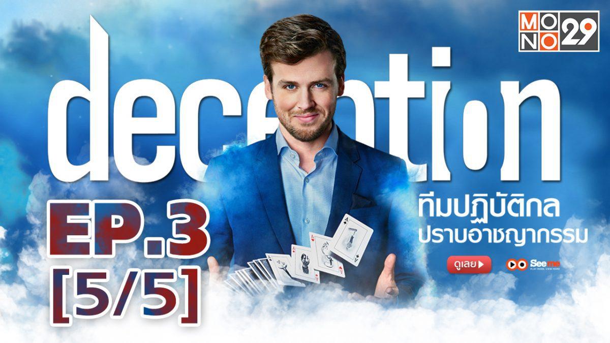 Deception ทีมปฏิบัติกล ปราบอาชญากรรม EP.3 [5/5]