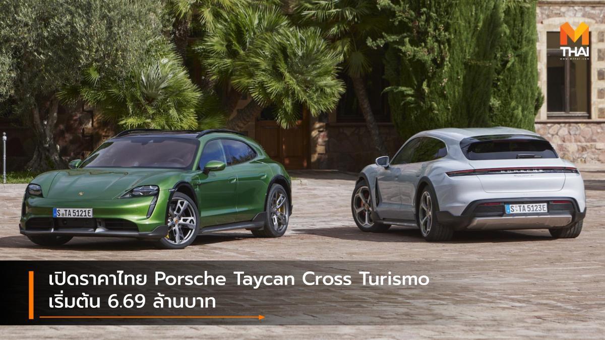 เปิดราคาไทย Porsche Taycan Cross Turismo เริ่มต้น 6.69 ล้านบาท