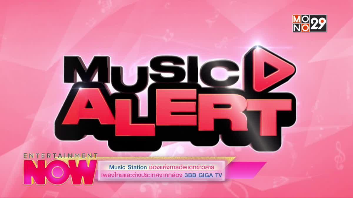 Music Station ช่องแห่งการอัพเดทข่าวสารเพลงไทยและต่างประเทศจากกล่อง 3BB GIGA TV