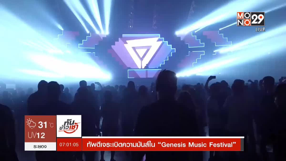 """ทัพดีเจระเบิดความมันส์ใน """"Genesis Music Festival"""""""