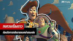 ทวนความทรงจำกับเส้นทางกว่า 24 ปี ของแก๊งของเล่นสุดป่วนก่อนไปชม Toy Story 4