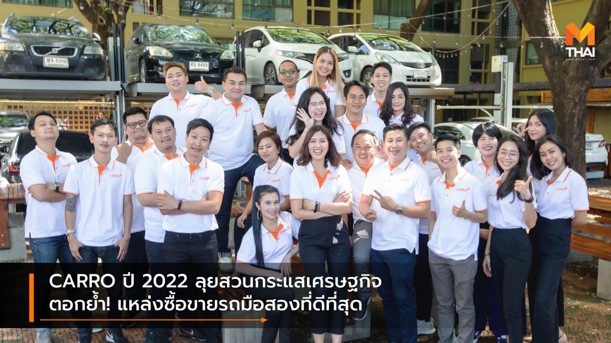 CARRO ปี 2022 ลุยสวนกระแสเศรษฐกิจ ตอกย้ำ! แหล่งซื้อขายรถมือสองที่ดีที่สุด