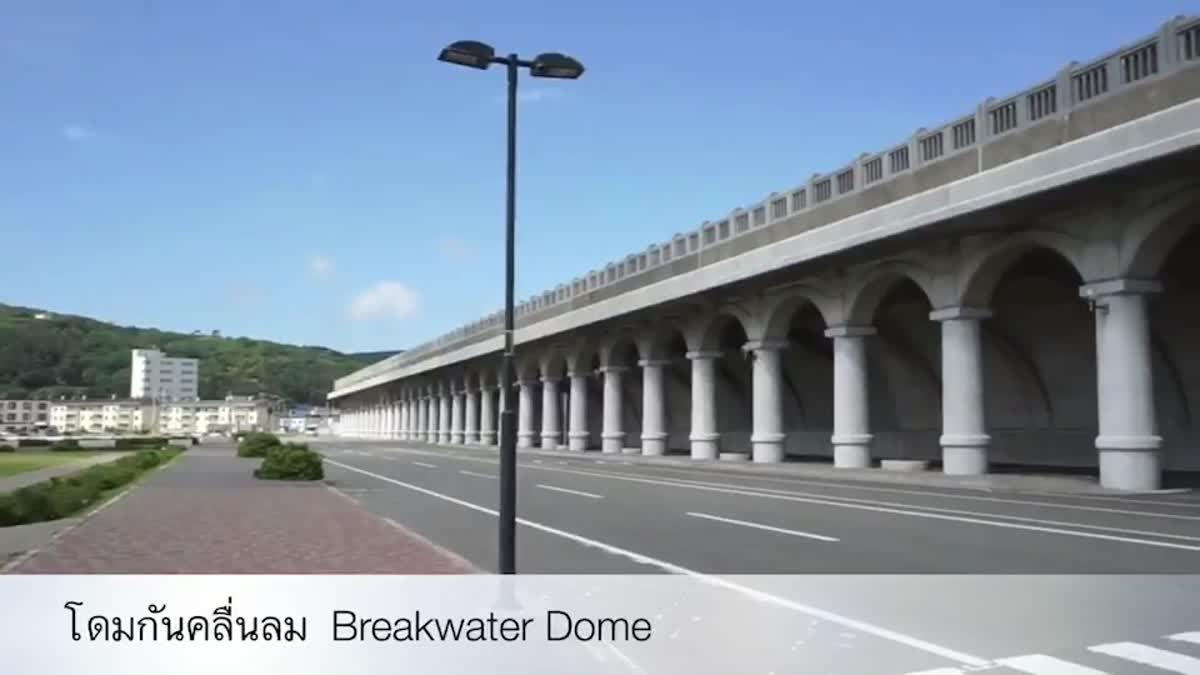 โดมกันคลื่นลม Breakwater Dome