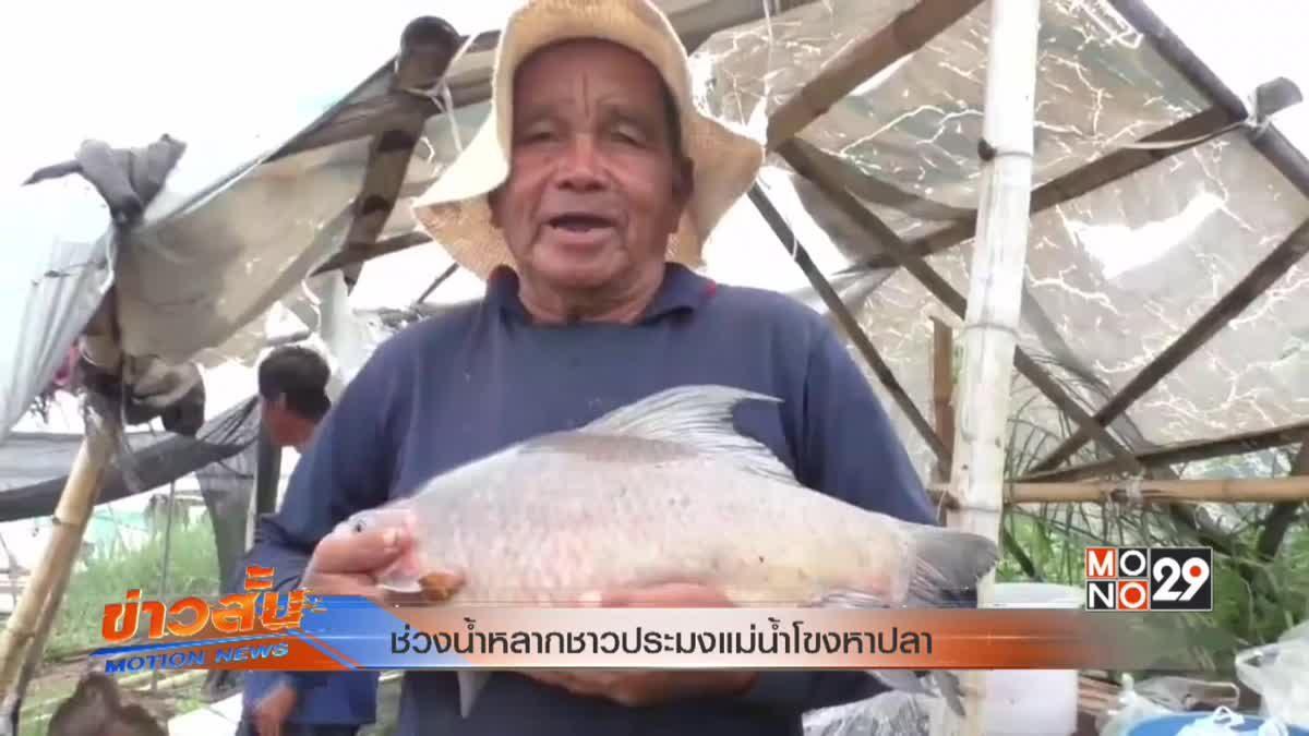 ช่วงน้ำหลากชาวประมงแม่น้ำโขงหาปลาขายคึกคัก