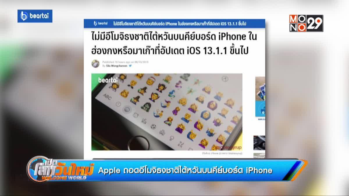 Apple ถอดอีโมจิธงชาติไต้หวันบนคีย์บอร์ด iPhone